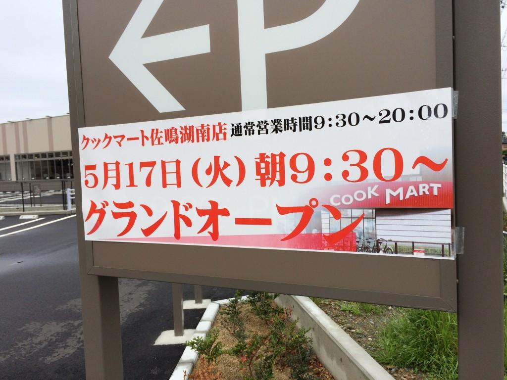 佐鳴湖クックマートオープン日