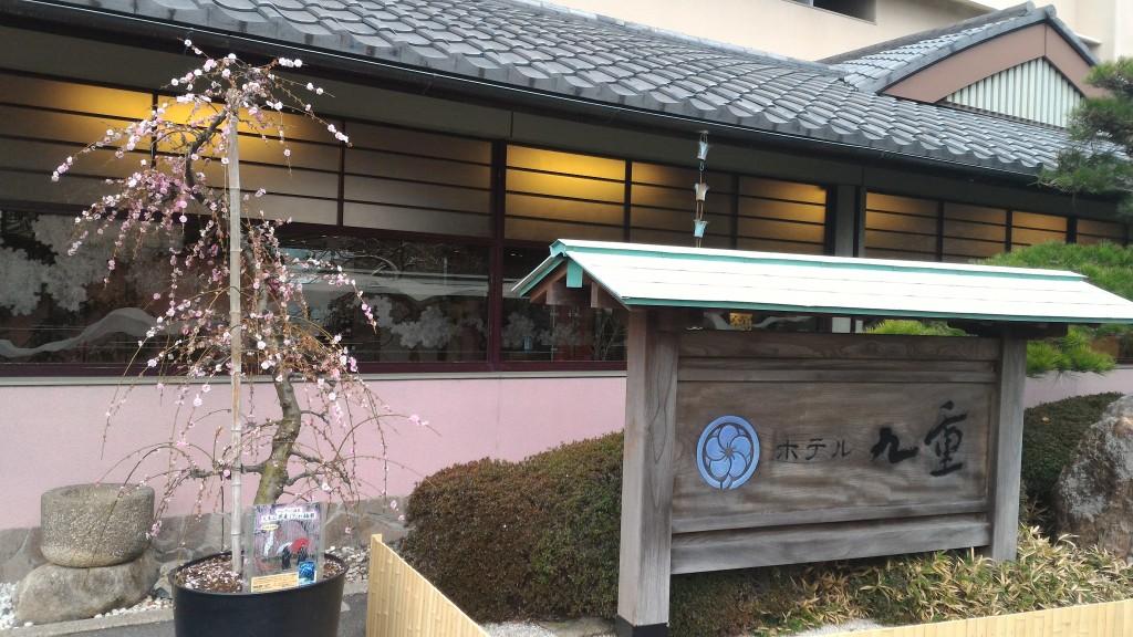 ホテル九重 浜名湖かんざんじ温泉 入り口