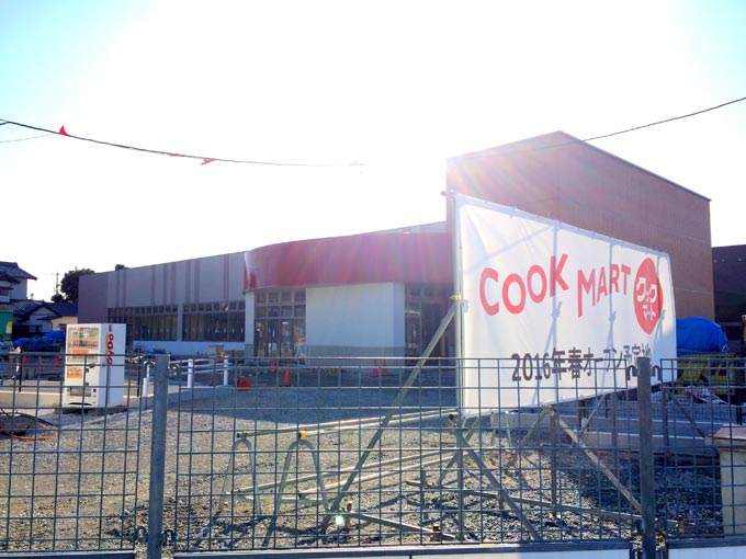 クックマート外観2