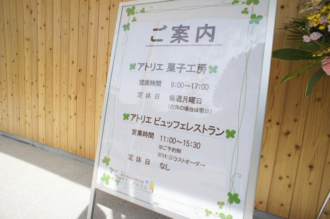 掛川果樹公園アトリエご案内