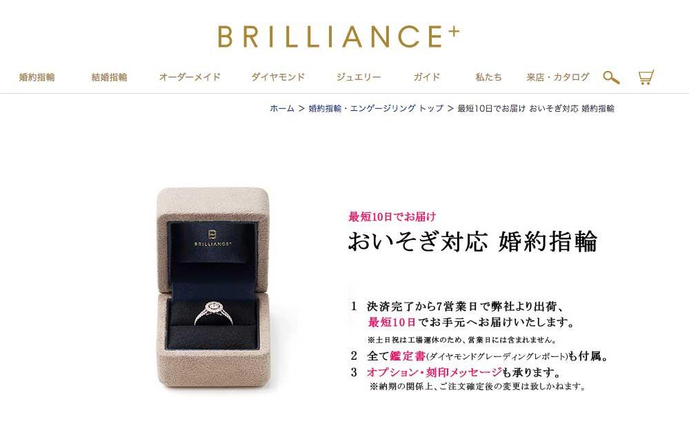 10日でできる婚約指輪のサイトのスクリーンショット