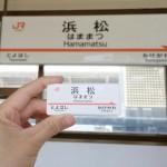 駅名ミントと浜松駅