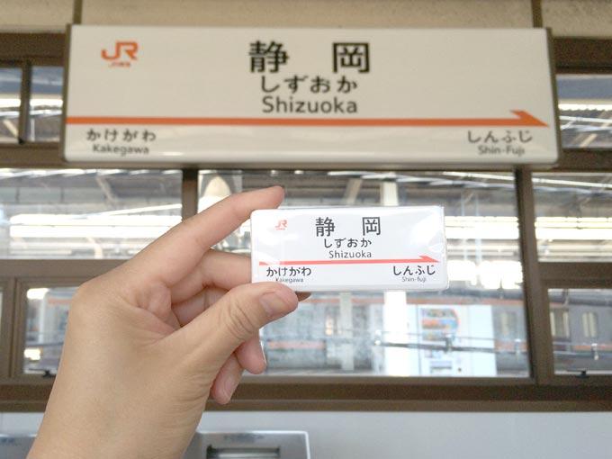駅名ミントと静岡駅