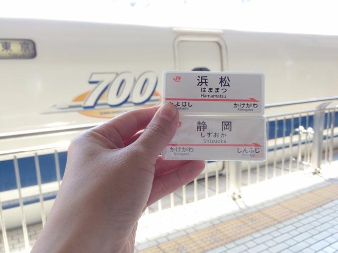 新幹線と駅名ミント
