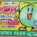 浜松アローマメロン イベントチラシ