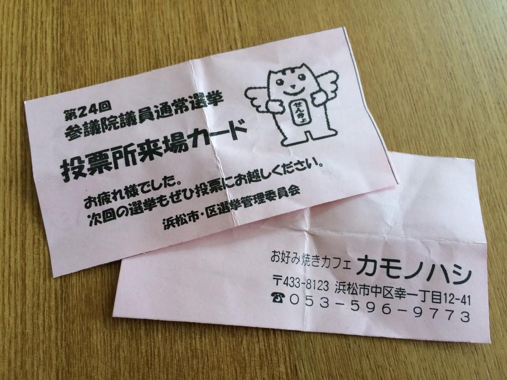 投票所来場カード 投票証明書