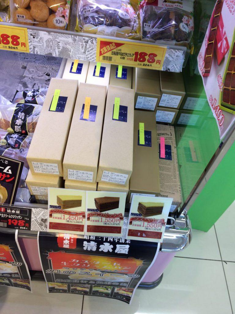 クックマート佐鳴湖南店に売られているバウムシュニッテン