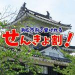 浜松で選挙割!