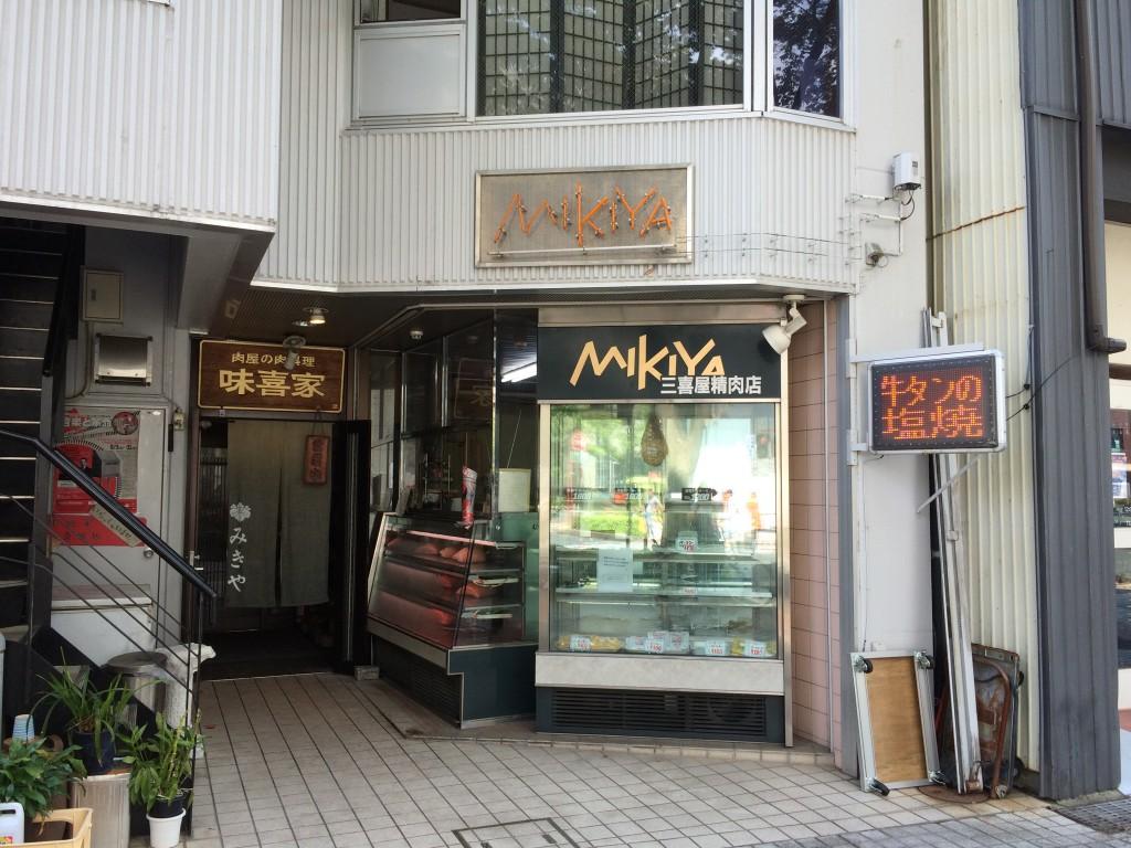 浜松市の味喜家(みきや)の店頭