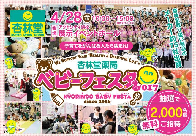 2017杏林堂ベビーフェスタ