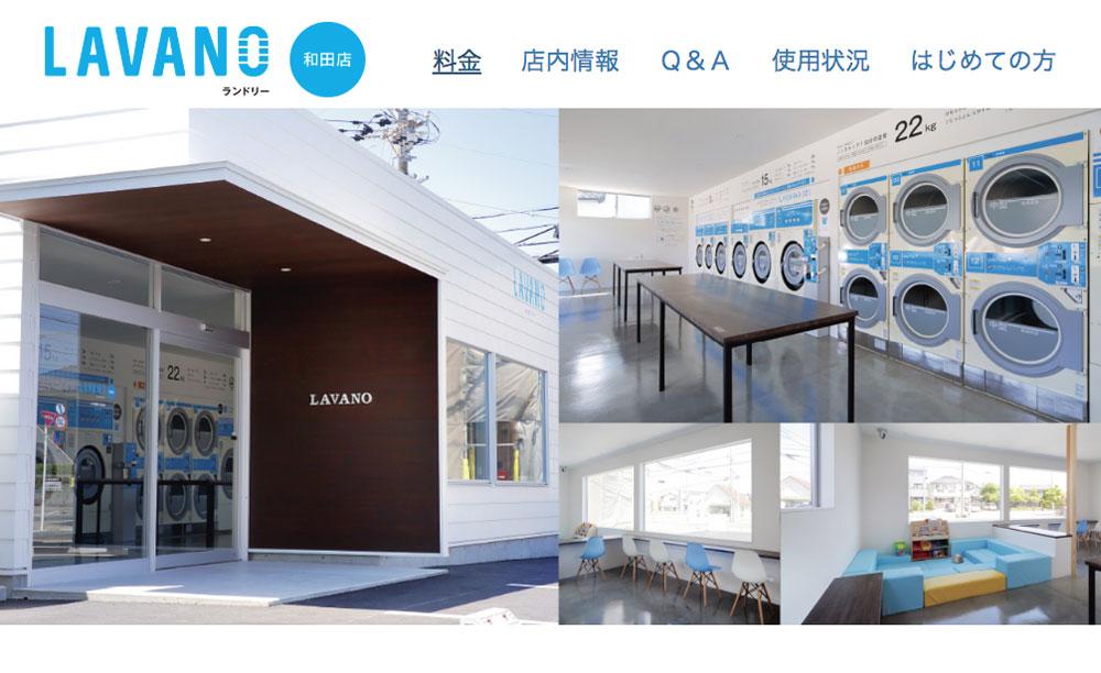 lavano和田店HPスクショ