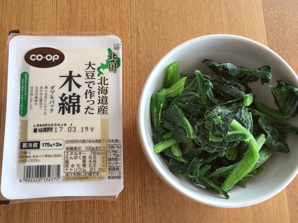 おうちコープの豆腐とほうれん草