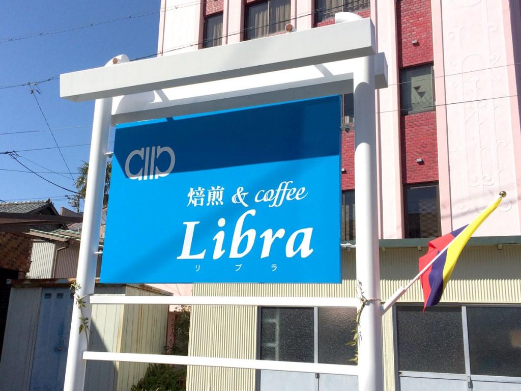 焙煎&coffe「リブラ」看板