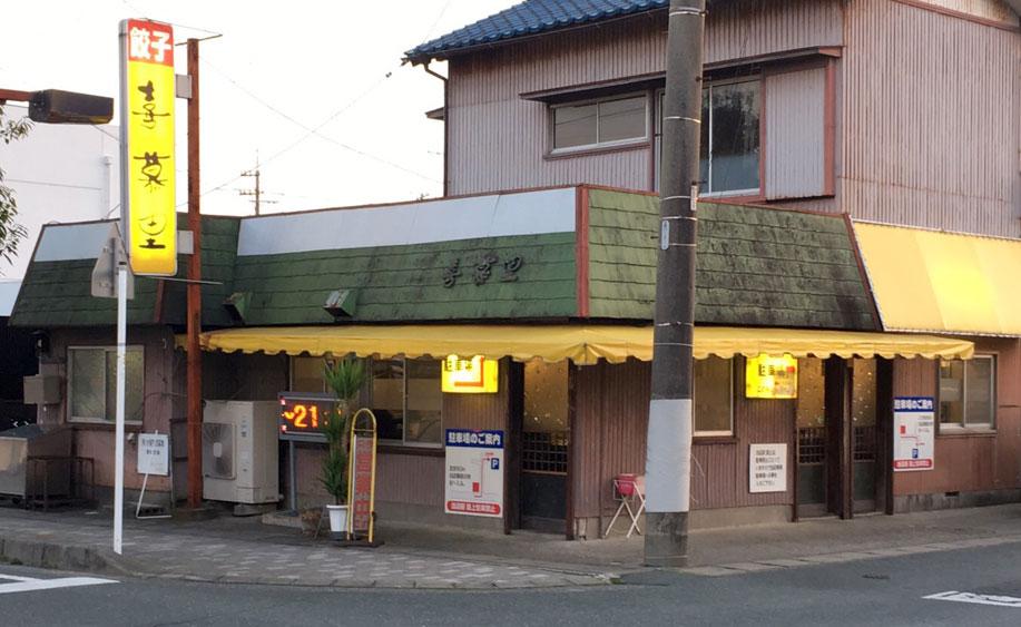 キボリ店舗外観