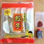キボリの冷凍餃子、パッケージ
