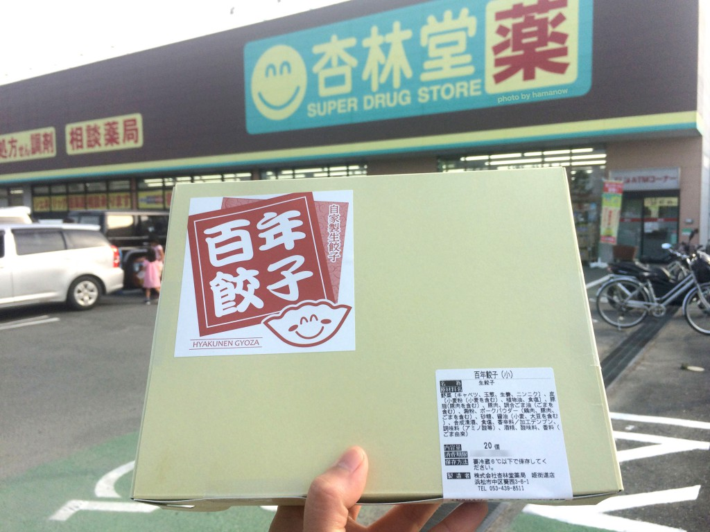 姫街道店と百年餃子