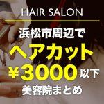 浜松市内でヘアカットが安い美容室まとめ
