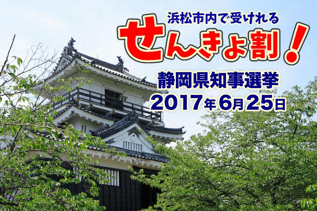 浜松市内で受けられる選挙割2017年版