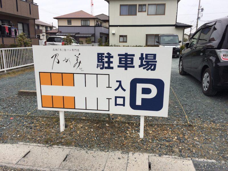 乃が美浜松店の第2駐車場の看板