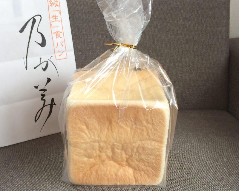 乃が美の食パン1斤(ハーフサイズ)