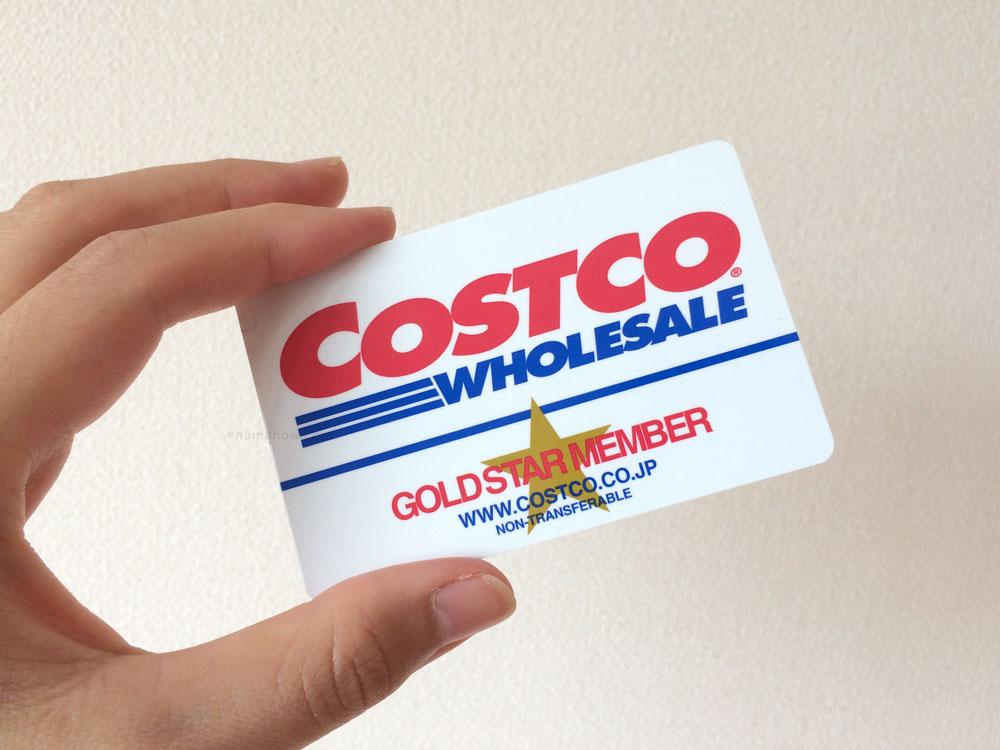 コストコカード