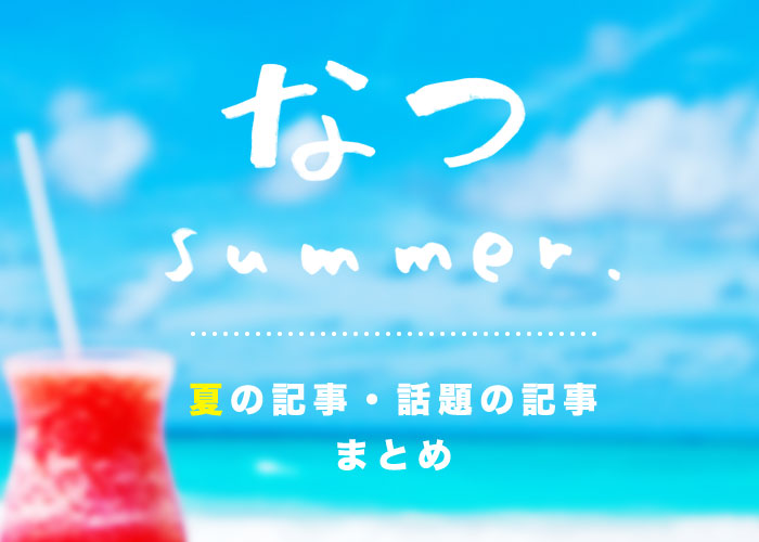 夏の話題のアイキャッチ