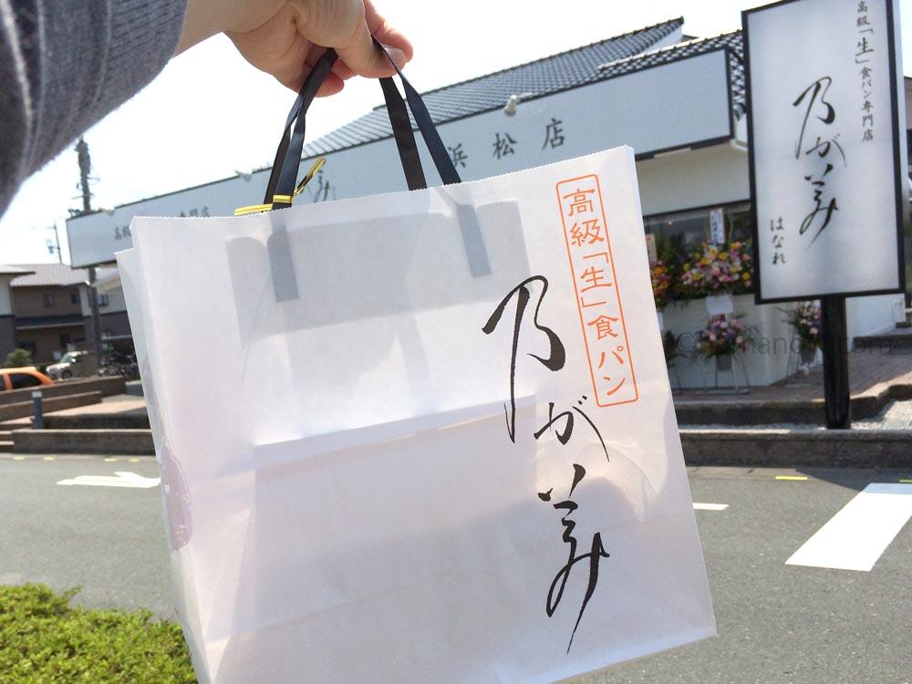 乃が美の店と紙袋
