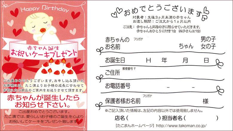 たこまん「赤ちゃん誕生お祝いケーキプレゼント」申し込み用紙
