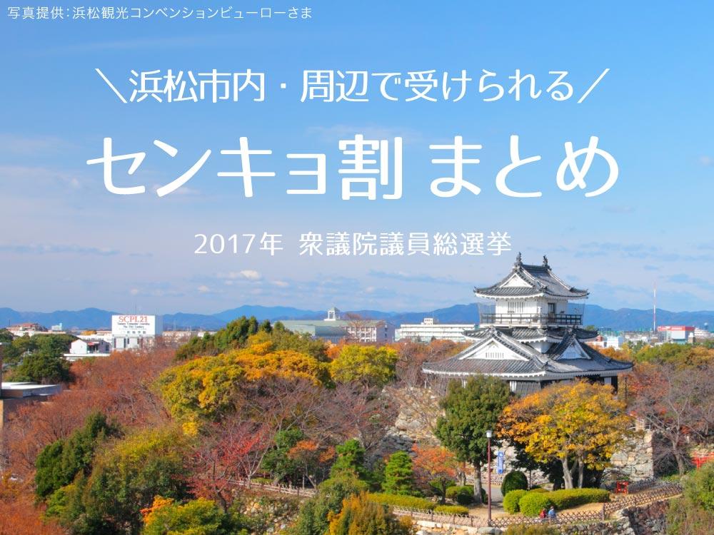 浜松城とセンキョ割まとめのタイトル文字