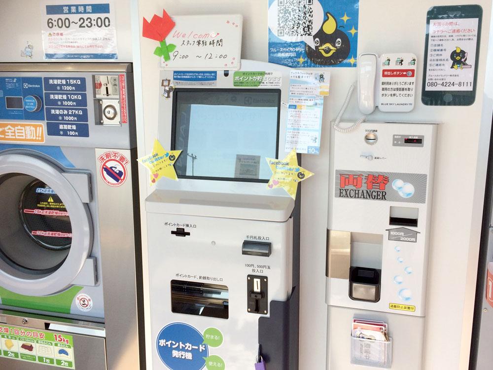 ポイントカードの機械