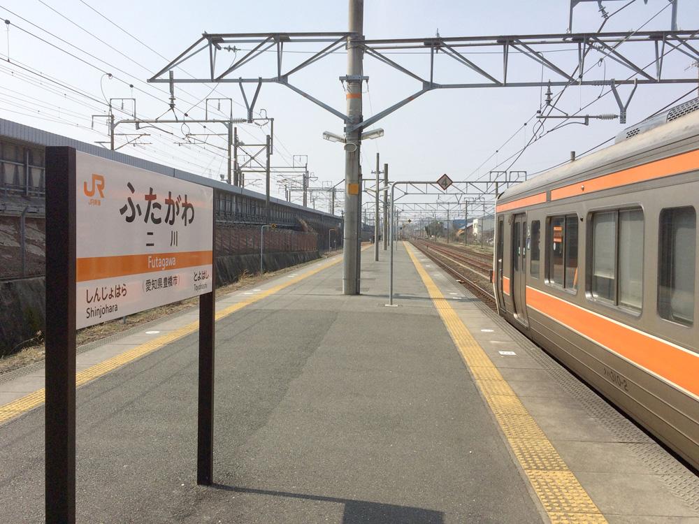 二川駅ホーム