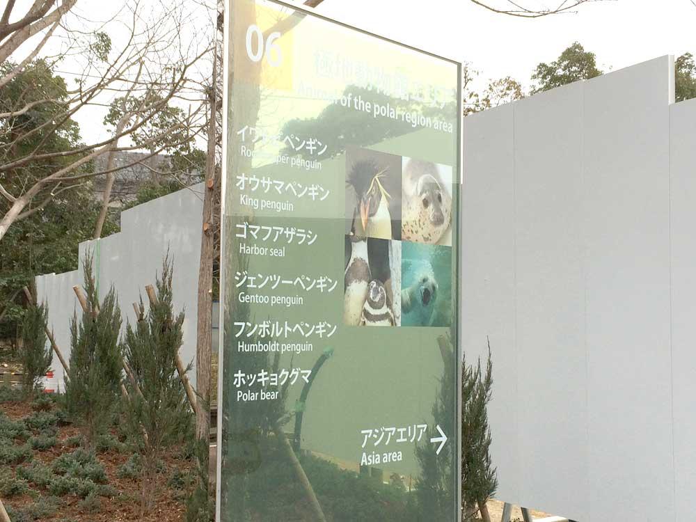 極地動物館の看板