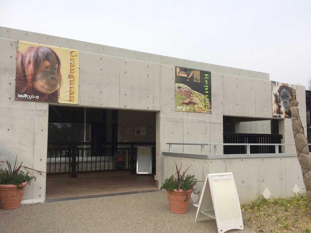 のんほいパークの新しい施設