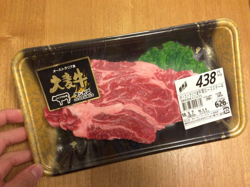 3割引の牛ステーキ肉