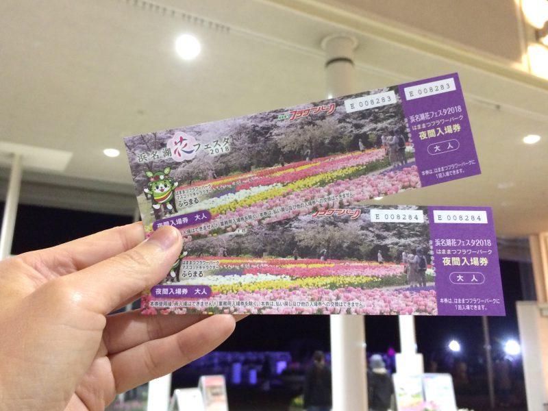 浜松フラワーパークの夜間チケット