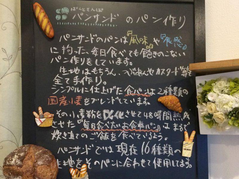 「パンサンドのパン作り」の紹介が書かれた黒板