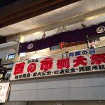 酉の市の横断幕が掲示された大安寺