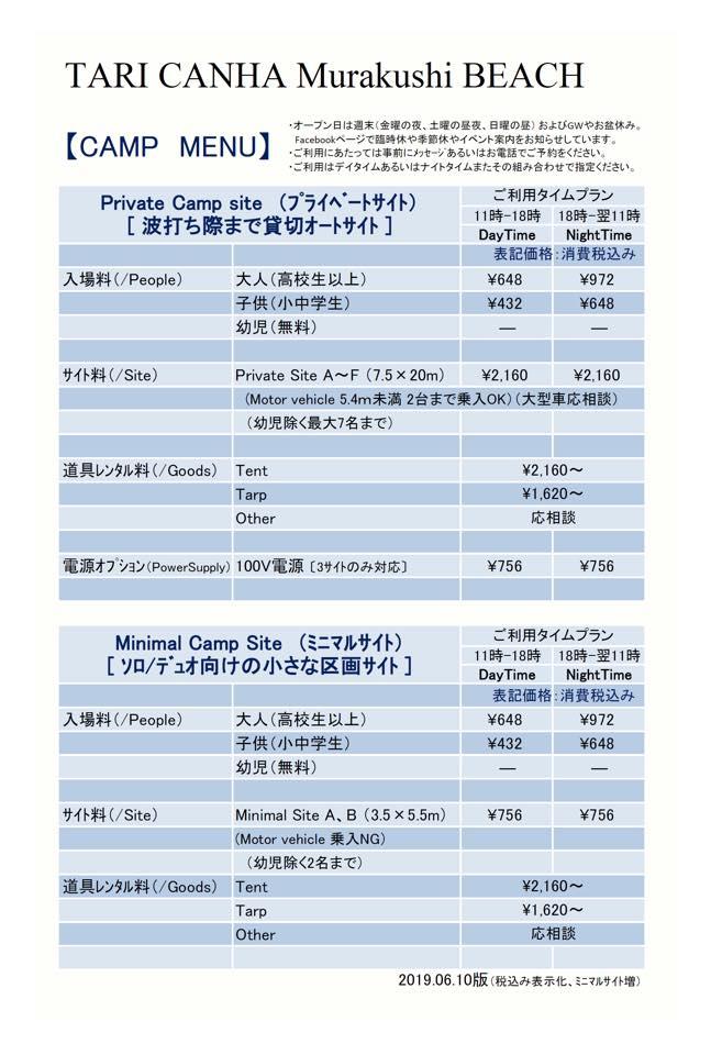 タリカーナ村櫛ビーチ料金表