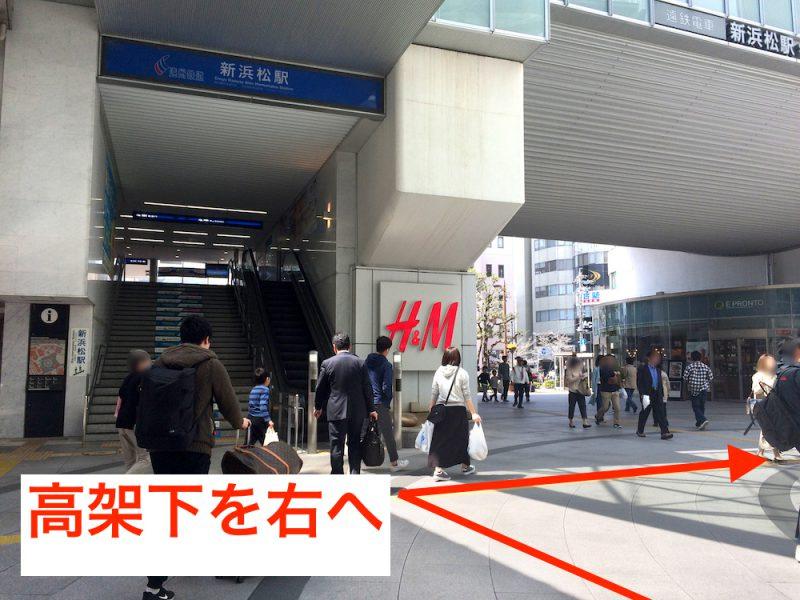 新浜松駅が見えてきたら右へ