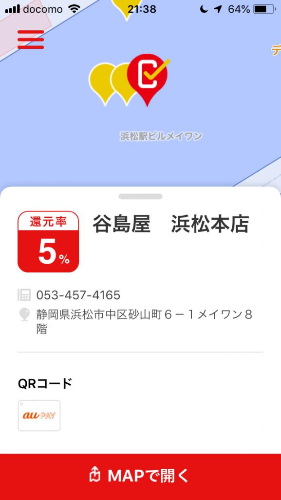谷島屋浜松本店のキャッシュレス還元率は2%