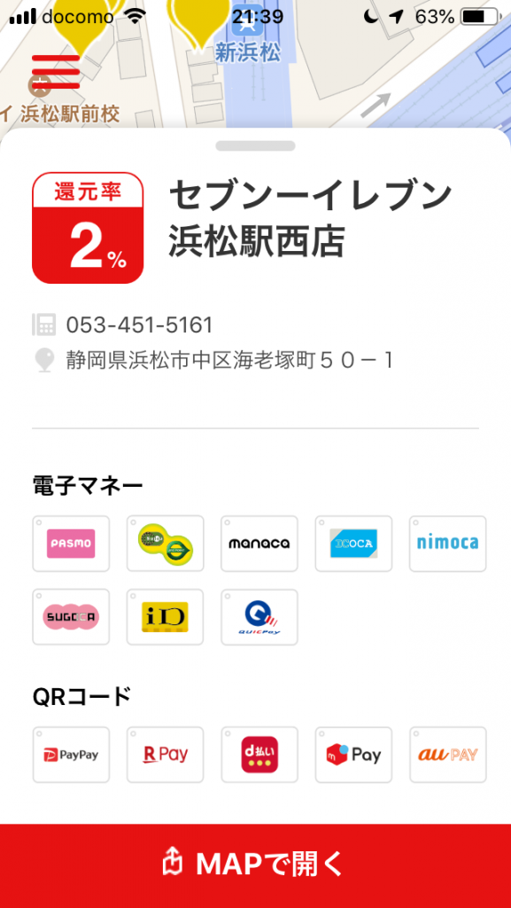 セブンイレブン浜松駅西店のキャッシュレス還元率は2%