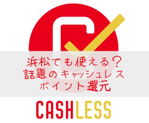 タイトル画像「浜松でも使える?話題のキャッシュレスポイント還元」